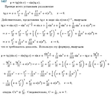 Ефимов демидович решебник